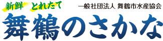 舞鶴のさかな 一般社団法人舞鶴市水産協会